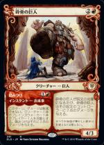 砕骨の巨人 // 踏みつけ/Bonecrusher Giant // Stomp(ELD)【日本語】(ショーケース)