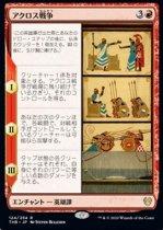 アクロス戦争/The Akroan War(THB)【日本語】