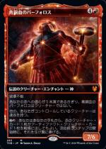 青銅血のパーフォロス/Purphoros, Bronze-Blooded(THB)【日本語】(ショーケース)