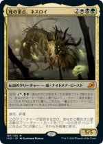 死の頂点、ネスロイ/Nethroi, Apex of Death(IKO)【日本語】