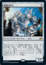 結晶の巨人/Crystalline Giant(IKO)【日本語】