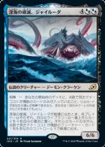 深海の破滅、ジャイルーダ/Gyruda, Doom of Depths(IKO)【日本語】