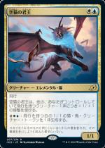 空猫の君主/Skycat Sovereign(IKO)【日本語】