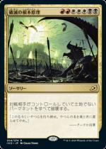 破滅の根本原理/Ruinous Ultimatum(IKO)【日本語】