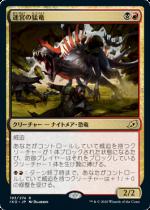 迷宮の猛竜/Labyrinth Raptor(IKO)【日本語】