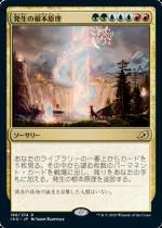 発生の根本原理/Genesis Ultimatum(IKO)【日本語】