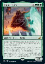 巨大猿、コグラ/Kogla, the Titan Ape(IKO)【日本語】