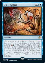 イルーナの神話/Mythos of Illuna(IKO)【日本語】