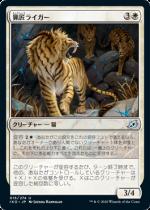 猟匠ライガー/Huntmaster Liger(IKO)【日本語】