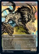 猟匠ライガー/Huntmaster Liger(IKO)【日本語】(ショーケース)