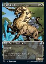 壮麗な金角獣/Majestic Auricorn(IKO)【日本語】(ショーケース)