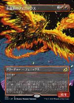 永遠羽のフェニックス/Everquill Phoenix(IKO)【日本語】(ショーケース)
