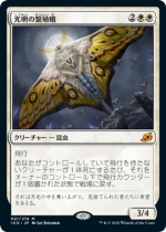 光明の繁殖蛾/Luminous Broodmoth(IKO)【日本語FOIL】