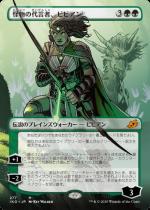 怪物の代言者、ビビアン/Vivien, Monsters' Advocate(IKO)【日本語FOIL】(ショーケース)