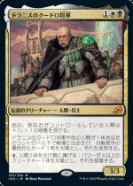 ドラニスのクードロ将軍/General Kudro of Drannith(IKO)【日本語FOIL】