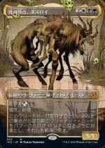 死の頂点、ネスロイ/Nethroi, Apex of Death(IKO)【日本語FOIL】(ショーケース)