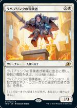 ラバブリンクの冒険者/Lavabrink Venturer(IKO)【日本語FOIL】