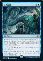 サメ台風/Shark Typhoon(IKO)【日本語FOIL】