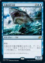 大食の巨大鮫/Voracious Greatshark(IKO)【日本語FOIL】