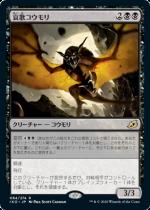 哀歌コウモリ/Dirge Bat(IKO)【日本語FOIL】