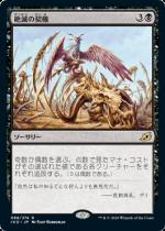 絶滅の契機/Extinction Event(IKO)【日本語FOIL】