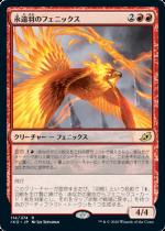 永遠羽のフェニックス/Everquill Phoenix(IKO)【日本語FOIL】