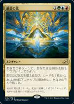 創造の歌/Song of Creation(IKO)【日本語FOIL】