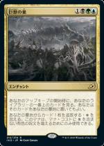 巨獣の巣/Titans' Nest(IKO)【日本語FOIL】