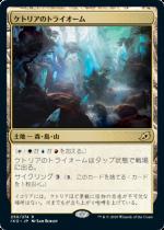 ケトリアのトライオーム/Ketria Triome(IKO)【日本語FOIL】