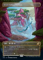 ケトリアのトライオーム/Ketria Triome(IKO)【日本語FOIL】(ショーケース)