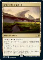 サヴァイのトライオーム/Savai Triome(IKO)【日本語FOIL】