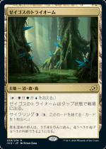 ゼイゴスのトライオーム/Zagoth Triome(IKO)【日本語FOIL】