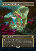 ゼイゴスのトライオーム/Zagoth Triome(IKO)【日本語FOIL】(ショーケース)