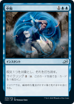 中和/Neutralize(IKO)【日本語FOIL】