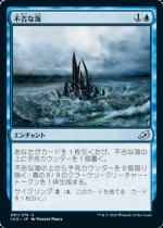 不吉な海/Ominous Seas(IKO)【日本語FOIL】