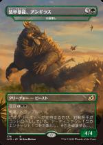 装甲暴龍、アンギラス/Anguirus, Armored Killer(IKO)【日本語】