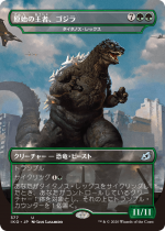 原始の王者、ゴジラ/Godzilla, Primeval Champion(IKO)【日本語】