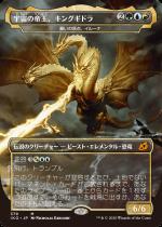 宇宙の帝王、キングギドラ/Ghidorah, King of the Cosmos(IKO)【日本語】