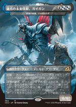 鎌爪の未来怪獣、ガイガン/Gigan, Cyberclaw Terror(IKO)【日本語】