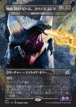死のコロナビーム、スペースゴジラ/Spacegodzilla, Death Corona(IKO)【日本語FOIL】