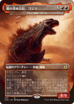 逃れ得ぬ災厄、ゴジラ/Godzilla, Doom Inevitable(IKO)【日本語FOIL】