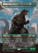 原始の王者、ゴジラ/Godzilla, Primeval Champion(IKO)【日本語FOIL】