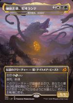 植獣形態、ビオランテ/Biollante, Plant Beast Form(IKO)【日本語FOIL】