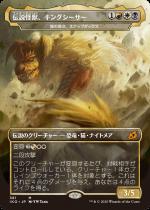 伝説怪獣、キングシーサー/King Caesar, Awoken Titan(IKO)【日本語FOIL】