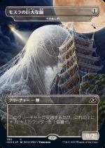 モスラの巨大な繭/Mothra cocoon(IKO)【日本語FOIL】