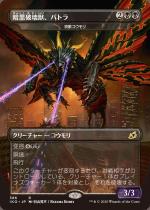 暗黒破壊獣、バトラ/Butler(IKO)【日本語FOIL】