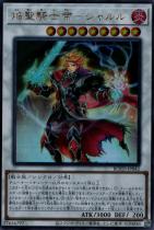 焔聖騎士帝−シャルル【シークレット】ROTD-JP042