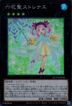 六花聖ストレナエ【シークレット】ROTD-JP046