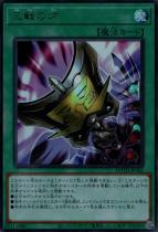 三戦の才【レリーフ】ROTD-JP062