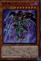 暗黒騎士ガイアソルジャー【スーパー】ROTD-JP004